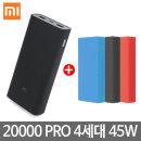 보조배터리 20000 4세대/삼성 갤럭시 노트9 LG V50 G8