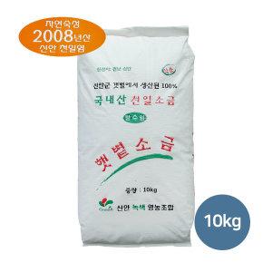 08년산 신안천일염 10kg(코팅포대) 일본지진이전 소금