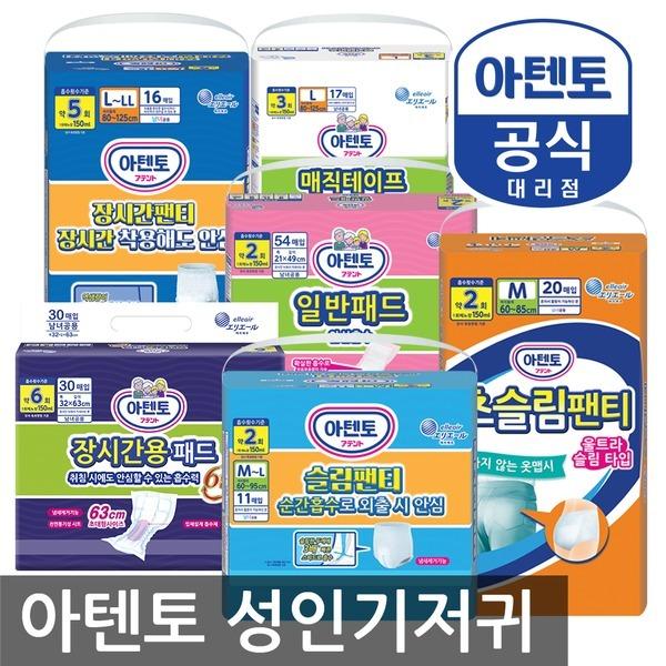 아텐토 장시간팬티x6팩 성인기저귀/요실금팬티 패드