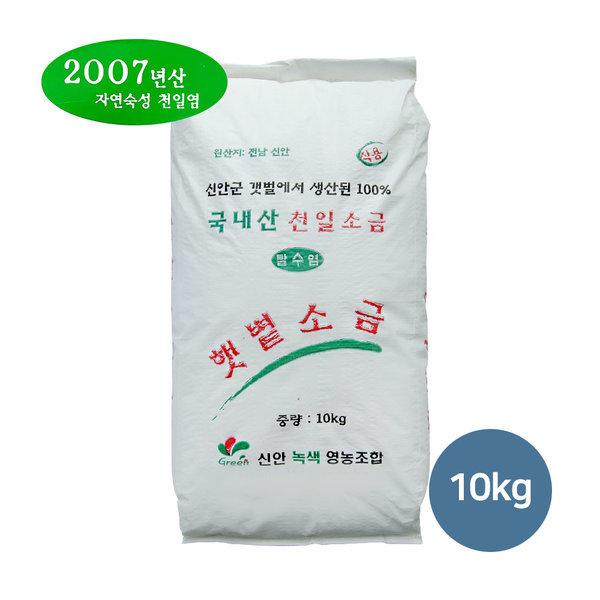 07년산 신안천일염 10kg(코팅포대) 일본지진이전소금