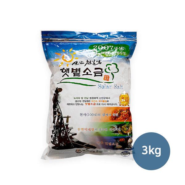 07년산 신안천일염 3kg(지퍼팩) 11년 숙성 / 굵은소금