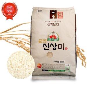 대왕님표여주쌀(진상) 10kg