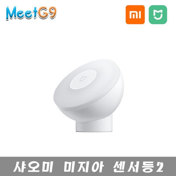 샤오미 미지아 센서등2/2단 조명모방식/무료배송