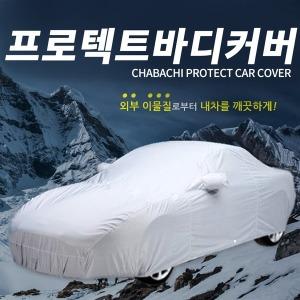 전차종 자동차 바디커버 자동차덮개 자동차용품 차량
