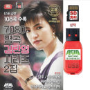USB 7080 명곡 김란영 시리즈2집108곡 효도라디오 mp3