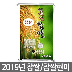 2019년 찹쌀현미10kg/찹쌀10kg/찰현미/현미찹쌀/잡곡