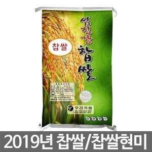 2019년 찹쌀현미20kg/찹쌀20kg/찰현미/현미찹쌀/잡곡