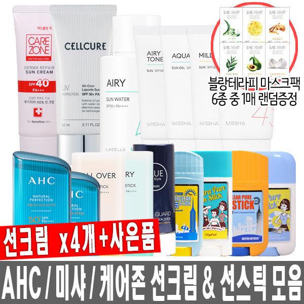 AHC/올가/미샤/메이뉴욕 선크림   선스틱 x4개