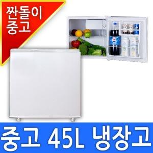 중고 미니 냉장고 1 도어 냉장고 45리터급 소형냉장고