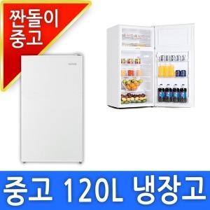 중고 냉장고 120 리터급 음료수냉장고 A급 소형냉장고