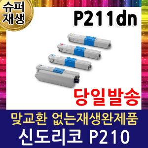 신도리코 P211dn 칼라 재생토너 /P210DN