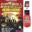 USB 8090+2000 파워클럽댄스 100곡 효도라디오 차량용
