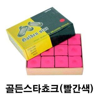 (금남당구) 금남당구재료 골든스타쵸크(빨간색)/마스타쵸크/트라이앵글쵸크