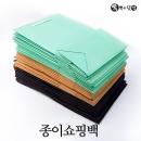 종이쇼핑백4호(25x32x13-크라프트-10매)-포장봉투