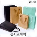 종이쇼핑백3호(20x10x28-검정-10매)-포장봉투