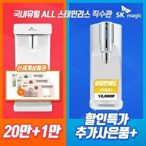 SK매직 정수기렌탈+사은품UP+후기1만/식기세척기