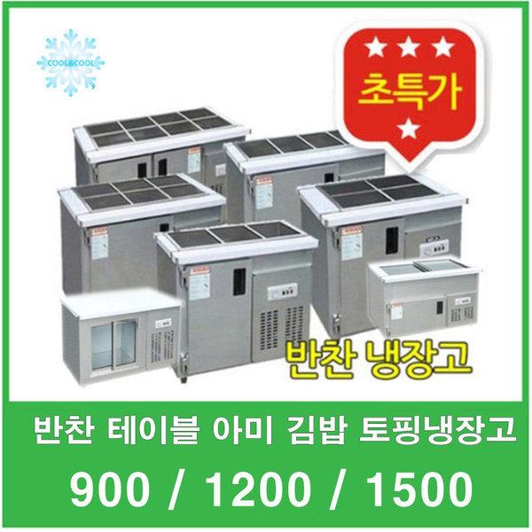 반찬냉장고 김밥 테이블냉장고 업소용900 1200 1500