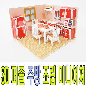 DIY 3D 퍼즐 페이퍼 종이 조립 미니어쳐 만들기-주방