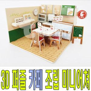 DIY 3D 퍼즐 페이퍼 종이 조립 미니어쳐 만들기-카페