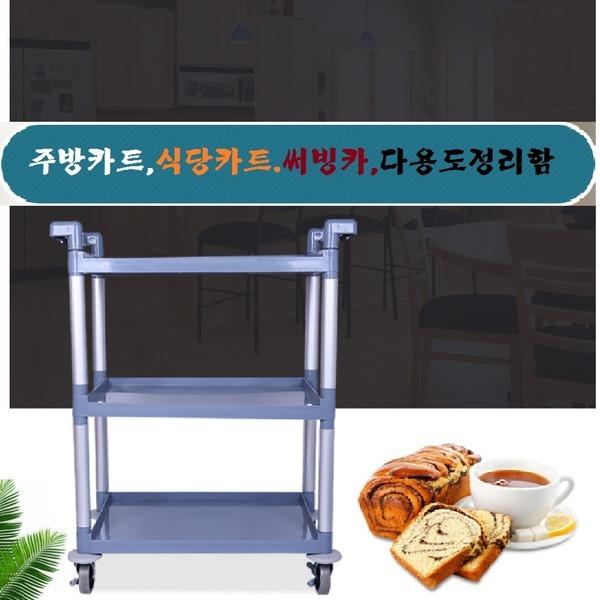서빙카트 3단 주방 이동식 다용도 운반 식당 써빙카