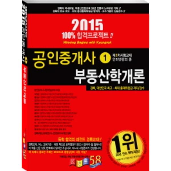 경록 경록 공인중개사 - 기본서(2015)(13권 세트)