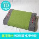TD 골지 꽃자수 메모리폼 베개커버 (커버단독) 30x50