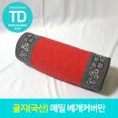 TD 원형 꽃자수 지퍼 골지 베개커버(커버단독) 25x45