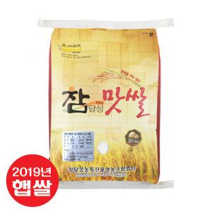 19년산 - 정성을 담은 참맛쌀(20kgx1포)무료배송