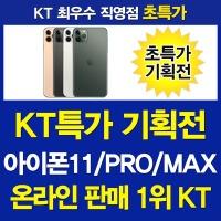 KT본사직영점/아이폰11프로/맥스/사전예약/에어팟증정
