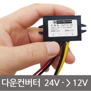 24V DC컨버터 12V출력 5A대용량 DC컨버터 다운트랜스