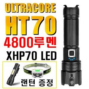 울트라 HT70랜턴/4800루멘 XHP70 LED 후레쉬 손전등