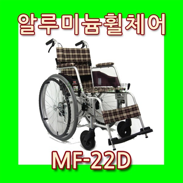 미키코리아 알루미늄 수동휠체어 MF-22D