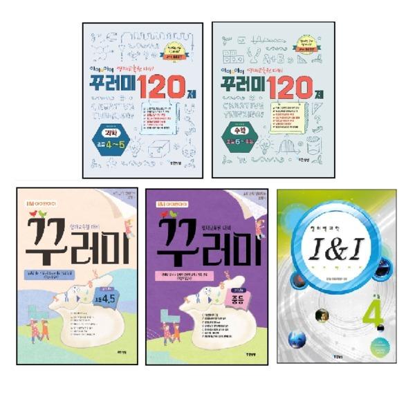 (무한상상) 아이앤아이 영재교육원 대비 꾸러미 수학 과학 / 창의력과학 InI 시리즈(초1~6 중등)(선택)
