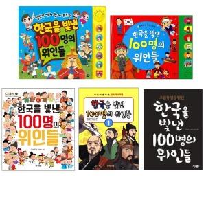 한국을 빛낸 100명의 위인들 9종 시리즈(설민석 / 애플비 /소담 /창작시대) (선택) : 초등학생 아동