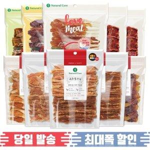 애견간식 강아지간식 천연 닭가슴살 오리 대용량 수제