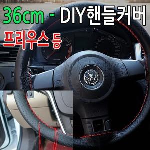 무료배송-DIY통가죽핸들커버 36cm/DIY핸들커버/수작업
