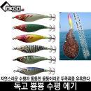 독고 뿅뿅 수평 에기/수박 갑오징어 쭈꾸미 낚시 한치