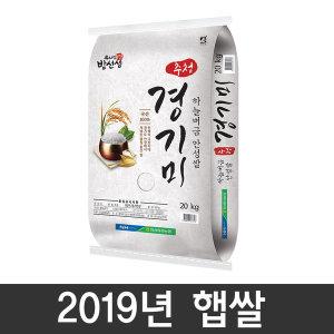추청경기미 안성쌀20kg 밥선생 2019년 안성양성농협