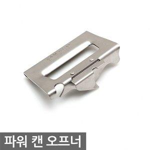 파워캔오프너0667 병따개 캔오프너 opener 만능오프너