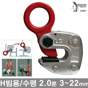 H빔용 수평 행클램프 LC20/2.0톤 H빔 클램프 빔 집게