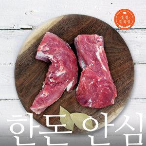 한돈 암돼지1등급 안심살 500g 장조림/돈까스/탕수육