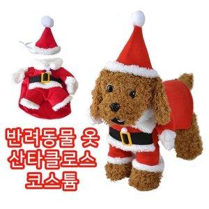 반려동물 강아지 고양이 꾸미기옷 산타클로스 코스튬
