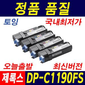 DocuPrint C1190FS 토너 C1190 CT201260 재생 호환