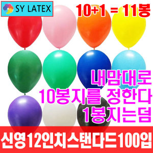 재미벌룬 30센티(12인치) 일반풍선(100개) 10봉+1봉