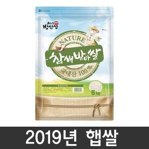참새방아쌀 5kg 2019년 백미/현미/찹쌀/잡곡