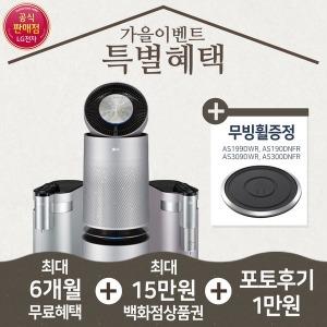 LG공기청정기상담만해도3천캐시+6개월무료+최대15만