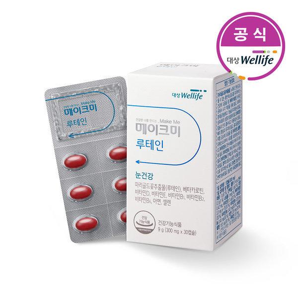 메이크미 루테인 1박스/1개월분 /눈영양제