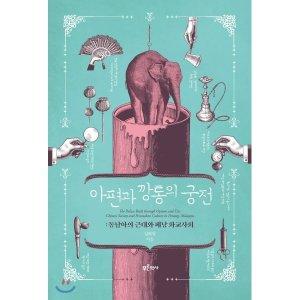 아편과 깡통의 궁전 : 동남아의 근대와 페낭 화교사회  강희정