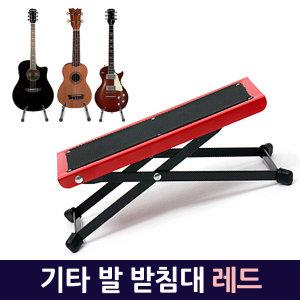 기타 발 받침대 기타발판 올스틸 높이조절 접이식 레드