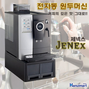 전자동 커피머신 커피자판기 할인판매중 영상